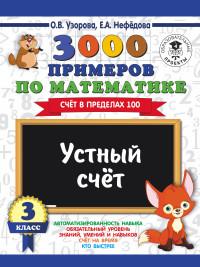 3000 примеров по математике. 3 кл.: Устный счет. Счет в пределах 100