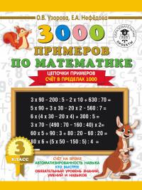 3000 примеров по математике. 3 класс: Цепочки примеров. Счет в пределах 1000