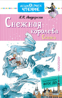 Снежная королева: Сказки