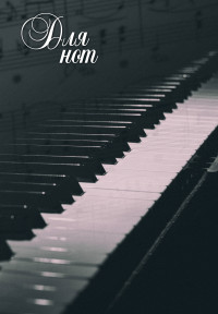 """Тетрадь для нот 12л А4 """"Пианино"""" вертикальная, скрепка"""