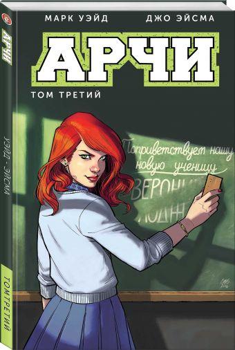 Арчи: Том 3: Графический роман