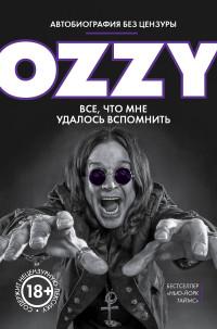 Оззи. Автобиография без цензуры