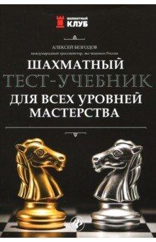 Шахматный тест-учебник для всех уровней мастерства