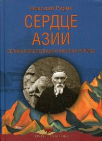 Сердце Азии. Великая экспедиция Николая Рериха