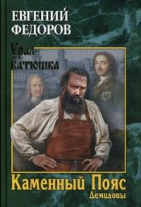Каменный Пояс: Роман-трилогия: Кн.1: Демидовы