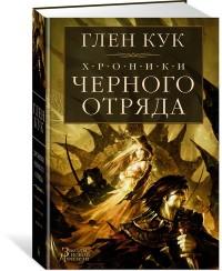 Хроники Черного Отряда: Романы