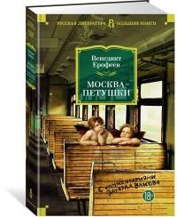 Москва-Петушки (с комментариями Эдуарда Власова)