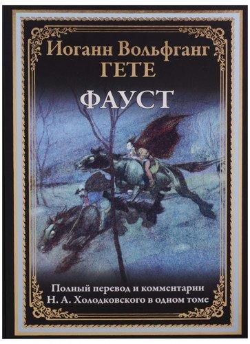 Фауст: Полный перевод и комментарии Н.А.Холодковского в одной книге