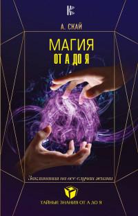 Магия от А до Я: Заклинания на все случаи жизни