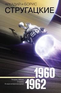 Собрание сочинений: Т.2: 1960-1962
