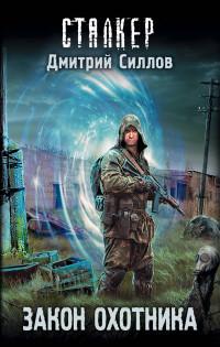 Закон охотника: Фантаститческий роман