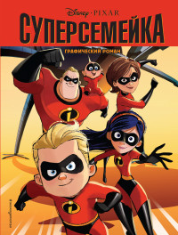 Суперсемейка: Графический роман