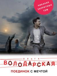 Поединок с мечтой: Роман