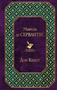 Дон Кихот: Роман