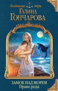 Замок над Морем: Книга 2: Право рода