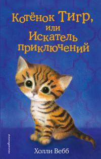 Котенок Тигр, или Искатель приключений