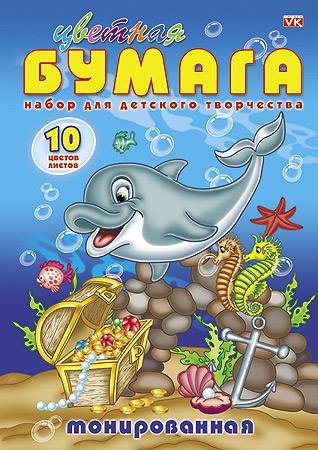 Цв. бумага А4 10л 10цв тонир Дельфин папка