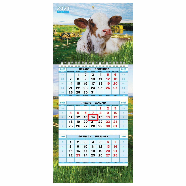 Календарь квартальный 2020г 3Кв3гр2ц_19171 3D Найди свой путь