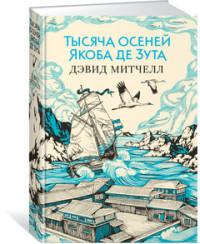 Тысяча осеней Якоба де Зута: Роман