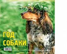 Календарь настольный 2018 (домик) 02-17003 Год собаки