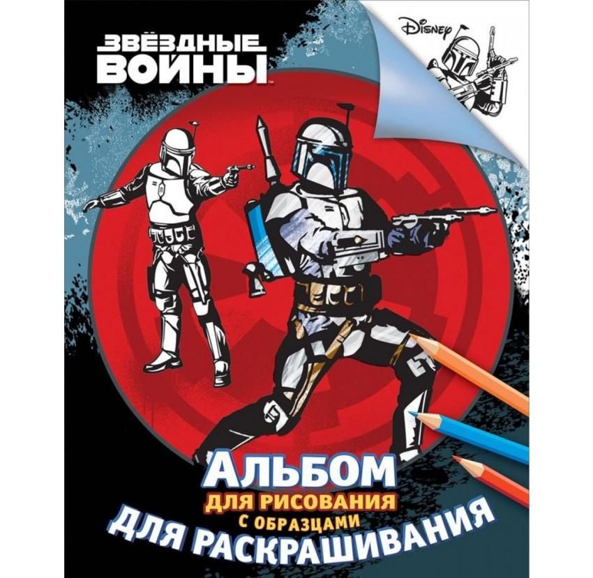Раскраска Звездные войны: Альбом для рисования с образцами для раскрашиван