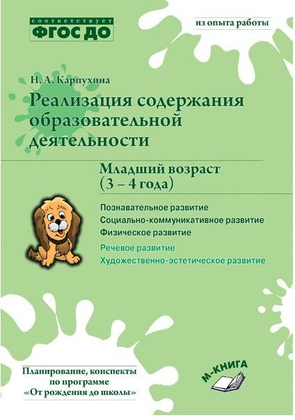Реализация содержания образовательной деятельности. Младший возраст (3-4 г)