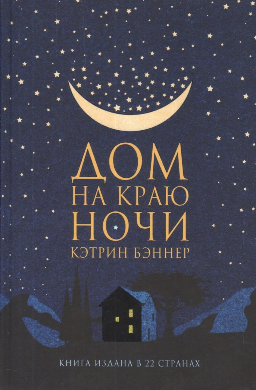 Дом на краю ночи: Роман