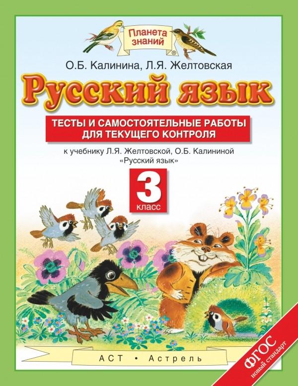 Русский язык. 3 кл.: Тесты и самост. работы к уч. Желтовской ФГОС