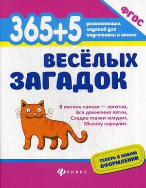 365+5 веселых загадок