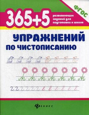 365+5 упражнений по чистописанию ФГОС