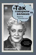 Фаина Раневская: Избранное