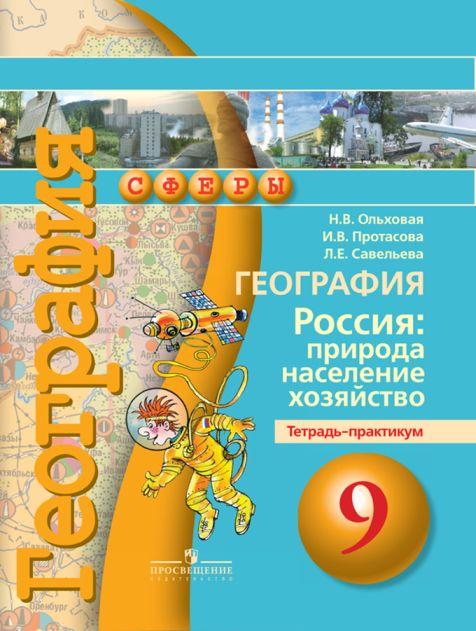 География. 9 кл.: Россия: природа, население, хоз.: Тетр.-практик
