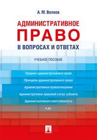 Административное право в вопросах и ответах: Учеб. пособие