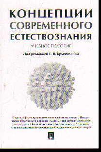 Концепции современного естествознания: Учеб. пособие