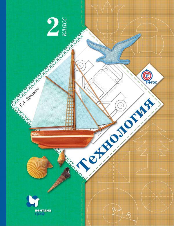 Технология. 2 кл.: Учебник (ФГОС)