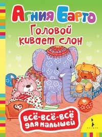 Головой кивает слон: Стихи