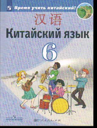 Китайский язык. 6 кл.: Второй иностранный язык: Учеб. пособие