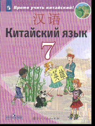 Китайский язык. 7 кл.: Второй иностранный язык: Учеб. пособие