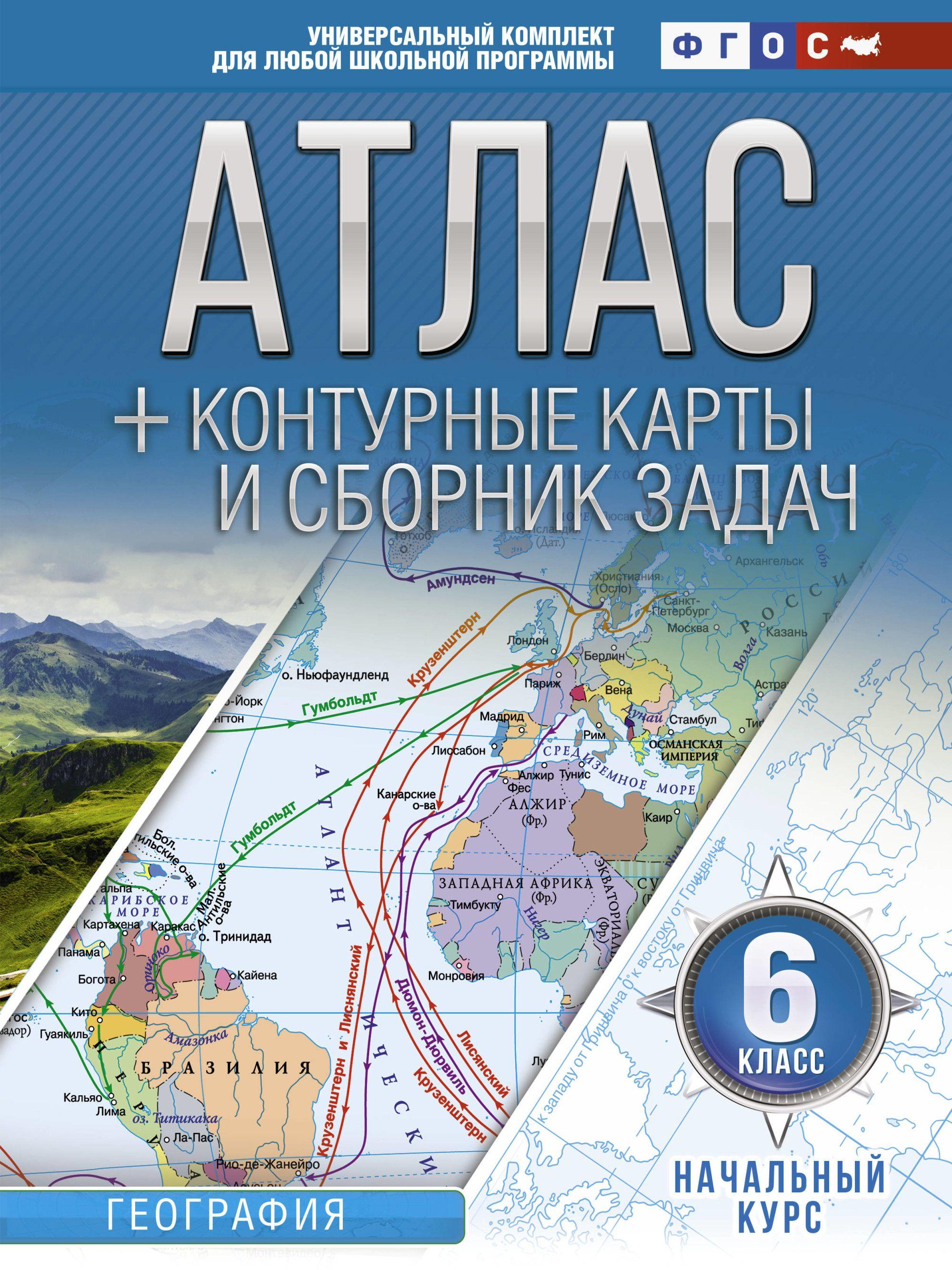Атлас + контурные карты 6 кл.: Начальный курс ФГОС (с Крымом)