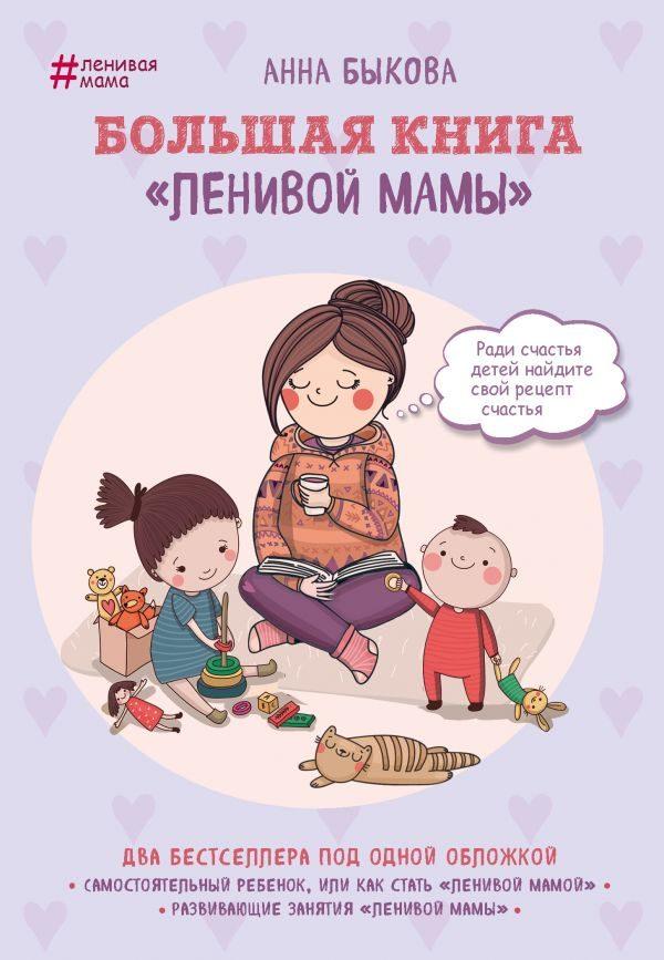 ЛЕНИВАЯ МАМА АННА БЫКОВА СКАЧАТЬ БЕСПЛАТНО