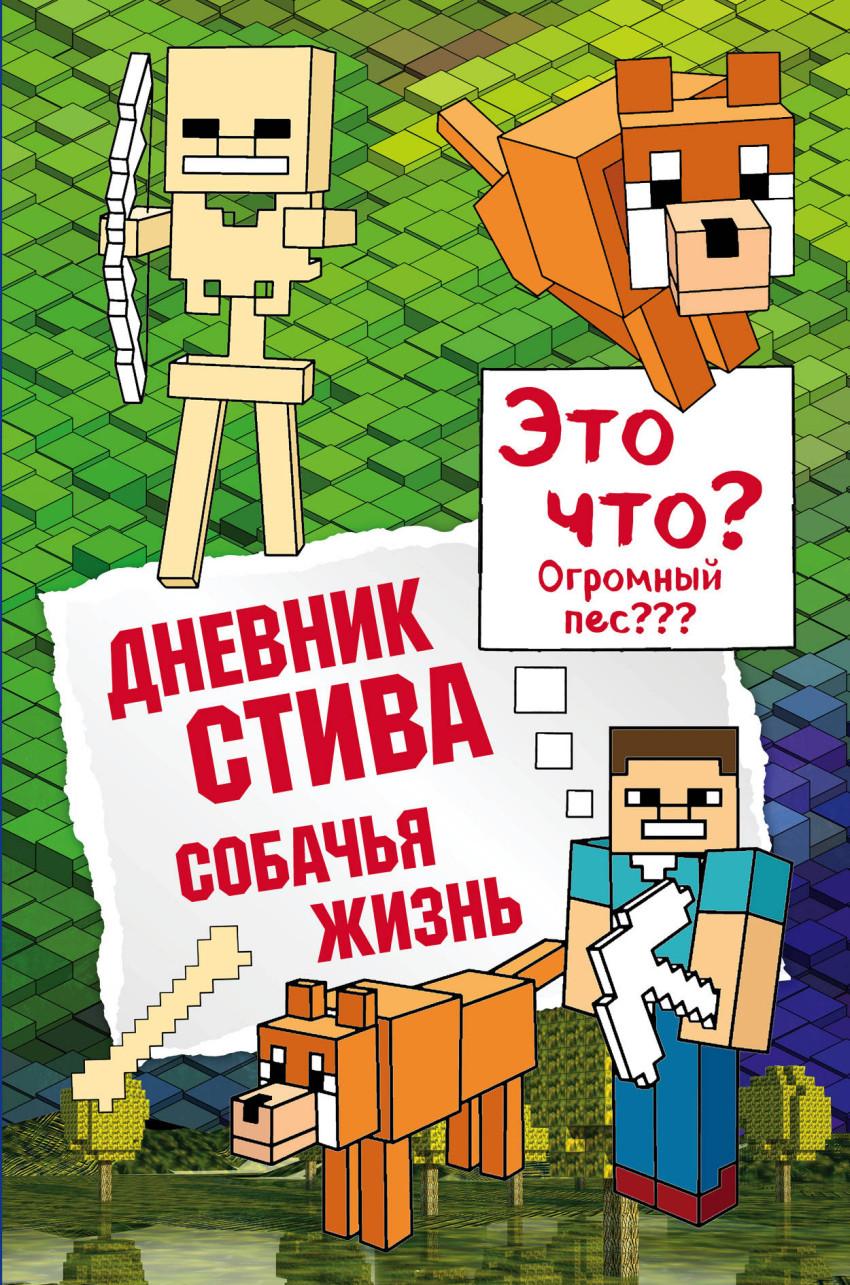 Дневник Стива. Книга 3: Собачья жизнь