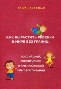 Как вырастить ребенка в мире без границ. Российский, европейский и американ
