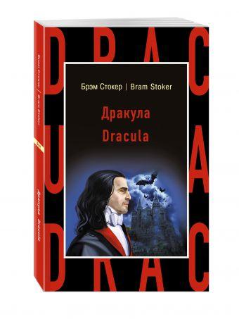 Дракула = Dracula