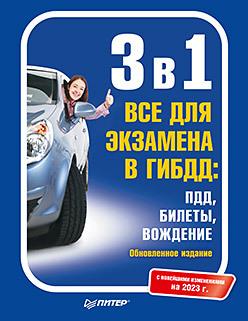 3 в 1. Все для экзамена в ГИБДД: ПДД, Билеты, Вождение. Обновлен.изд.2017