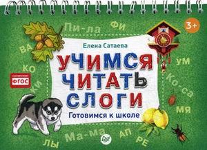 Учимся читать слоги. Готовимся к школе ФГОС