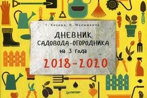 Дневник садовода-огородника на 3 года: 2018-2020