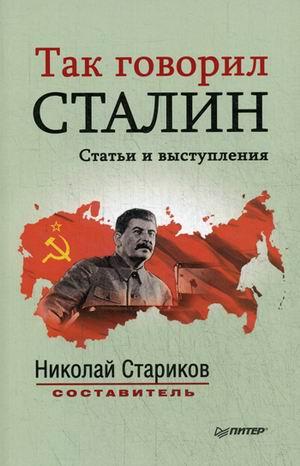 Так говорил Сталин: Сборник статей