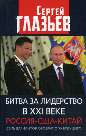 Битва за лидерство в XXI веке. Россия - США - Китай. Семь вариантов обозрим