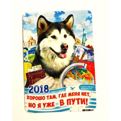 Календарь карманный 2018 03.089.00 Символ года (12 видов)