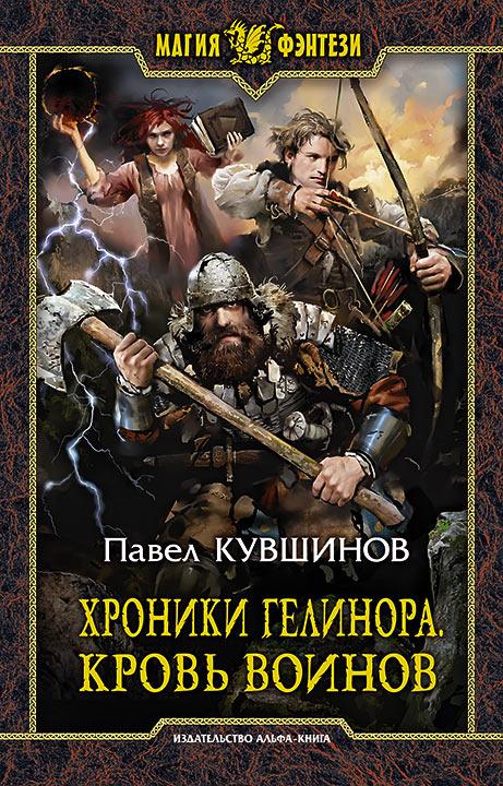 Хроники Гелинора. Кровь Воинов: Фантастический роман